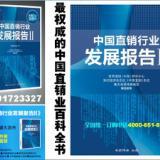 供应中国直销行业的十大社会贡献,中国直销行业发展报告Ⅱ