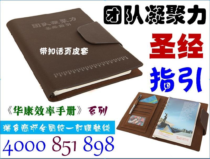 广州 皮套/供应真皮带扣皮套团队凝聚力圣经指引,华康效率手册系列图片