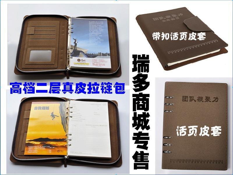 商城/供应真皮带扣皮套团队凝聚力圣经指引,华康效率手册系列图片