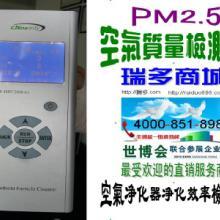 供应空气净化器净化效率检测仪,PM2.5检测仪- PM2.5颗粒物