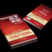 供应直销经典中国直销赢家策略,绝版图书,欲购从速
