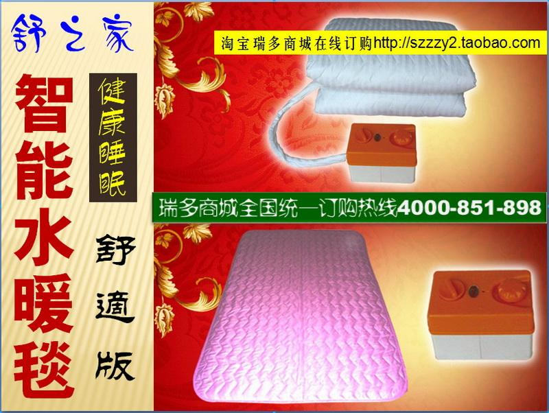 深圳舒之家舒适版尊享版水暖水热毯销售