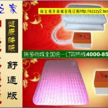 供应深圳舒之家舒适版尊享版水暖水热毯,健康睡眠,时尚礼品,瑞多商城批发