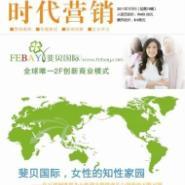 供应时代营销杂志斐贝国际专刊,2011年7月刊第七期