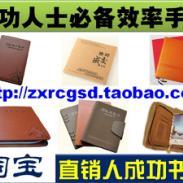 南宁华康效率手册系列笔记本日记本图片