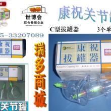 供应北京康祝关节罐,北京康祝C型拔罐器,3个单罐/套,康祝拔罐器批发