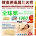 重庆舒枕王骨传导音乐助眠枕图片