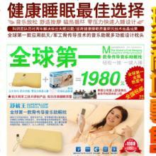 供应舒枕王骨传导音乐助眠枕,颈椎磁疗按摩枕,保健枕头