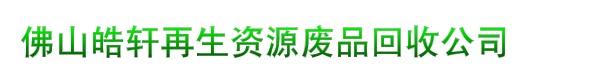佛山皓轩再生资源废品回收公司