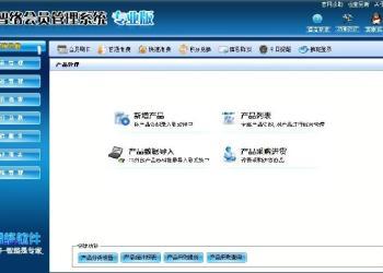 榆树连锁会员管理软件智络图片