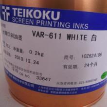 供应KSPT金属油墨
