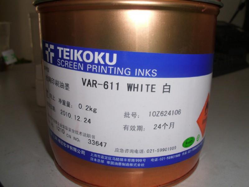 供应KSPT-玻璃油墨