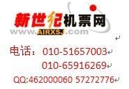 北京到埃斯卡纳巴特价机票北京图片