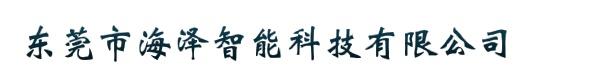 东莞市海泽智能科技有限公司