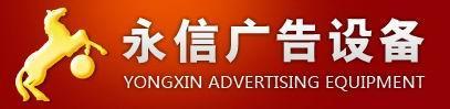 泉州永信广告设备贸易公司