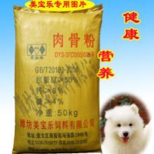 供应动物性饲料肉骨粉