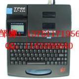 硕方线号打印机TP-60I硕方线号机