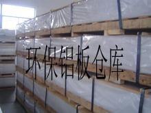 环保5454铝合金板、国产5052铝板价格、优质5056铝合金板厂家批发