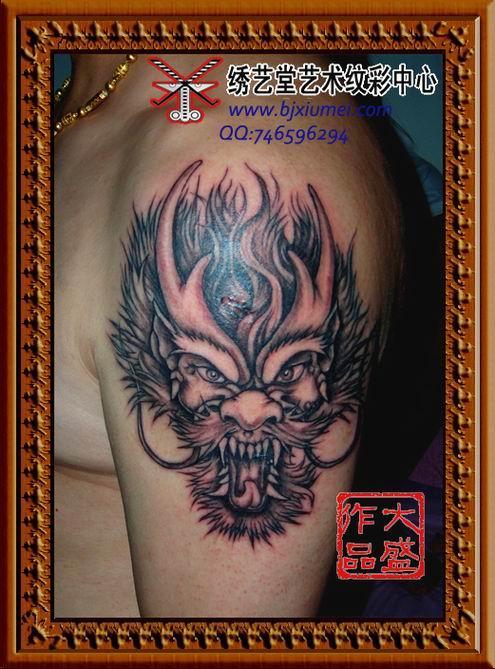 龙头纹身过肩龙刺青北京纹身图片大全