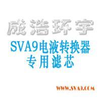 成浩环宇厂家直供:SVA9电液转换器滤芯