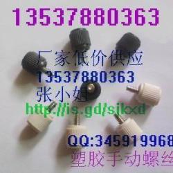 供应电脑机箱胶手擰螺絲塑胶手动螺絲塑胶手扭螺絲