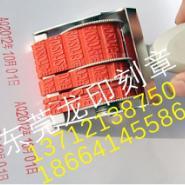 订做中英文皮带印章号码日期印章图片