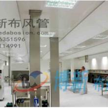 供应送风均匀舒适布风管、纤维织物风管 022-66351596批发