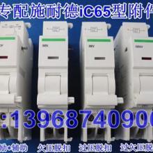 iMX+OF、iMV、iMN、iMNV、专配施耐德iC65型附件