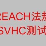 深圳REACH测试东莞REACH检测图片
