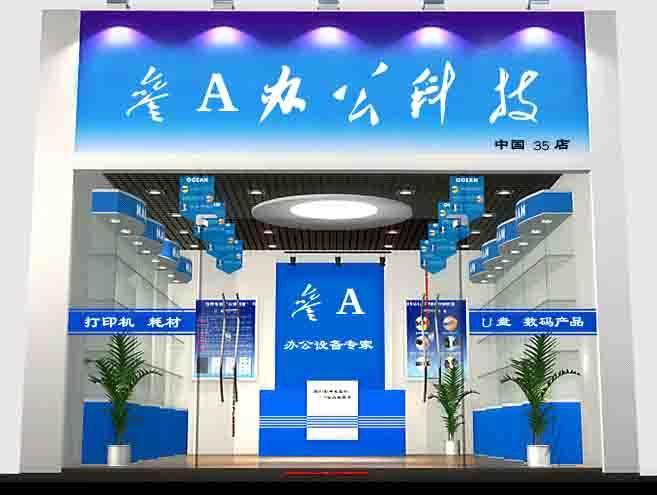 西安叁A办公科技