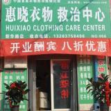 供应染衣店加盟郑染衣加盟服装染色加盟(13298328048)