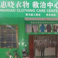 供应服装染色加盟皮具救治加盟皮衣救治