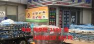 北京华威盛世冷冻食品有限公司