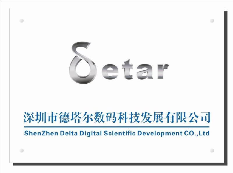 深圳德塔爾數碼科技發展有限公司