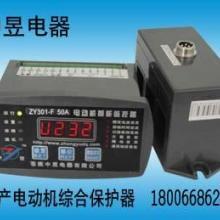 供应保护器DZJ系列综合保护器电动机综合保护器