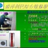 供应盛泽茅塔震泽专业各类热水器维修安装(空气能加氟)空调维修加液