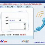 一接电话电脑就弹信息的来电弹屏软图片