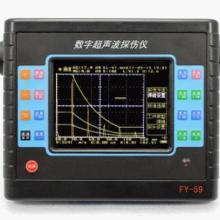 供应探伤仪FY-59通用超声波探伤仪