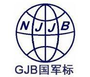 GJB国军标认证什么是国军标认图片