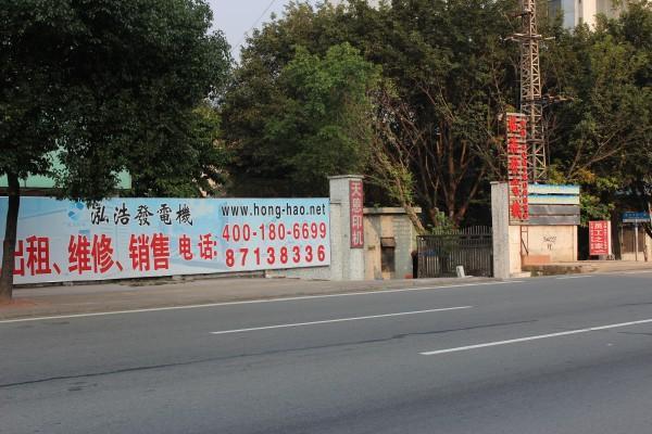 东莞泓浩机电设备有限公司图片