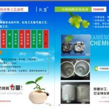供应焊斑处理液