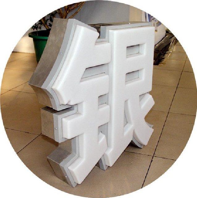 吸塑字_【方正广告】吸塑字福州专业吸塑字厂家福州