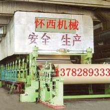 供应1092型双缸双网黄板纸造纸机