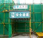 建筑企业安全网