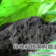 含锌39含锌废料生产碳酸锌和活性氧化锌的上好原料烟道灰批发