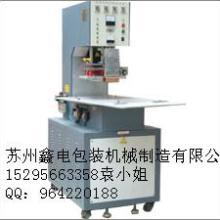 供应福建南平高频机塑料热合焊接机
