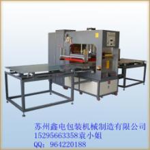 供应五金工具包装热合机 pvc卷连门高频热合机电子产品吸塑热合封口