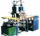 供应深圳汽车配件热合焊接机油压高周波