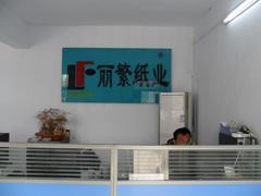 郑州纸业公司