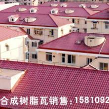 供应【树脂瓦】【北京树脂瓦】树脂瓦北京树脂瓦